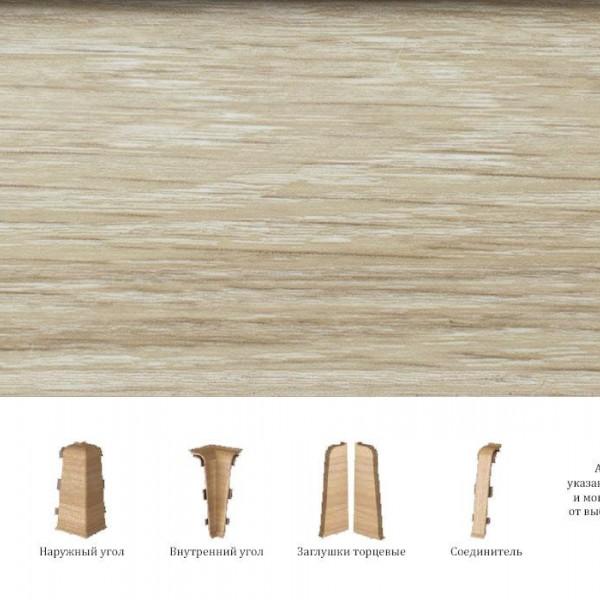 Пластиковый плинтус (ПВХ) Arbiton Indo 42 Дуб Песочный (Sand Oak) +монтажная планка