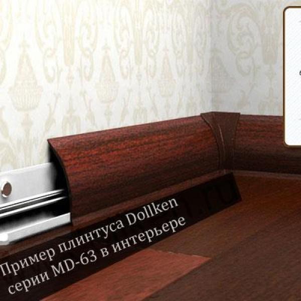 Пластиковый плинтус (ПВХ) Dollken MD63 2286 (W056) Пробка (Kork) +монтажная планка