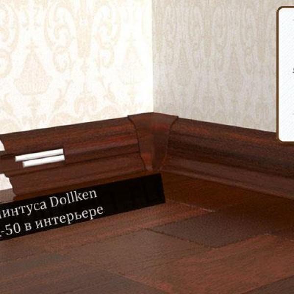 Пластиковый плинтус (ПВХ) Dollken SLK-50 1436 (436A) Алюминевый металлик (Alumetallic)