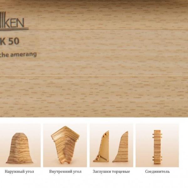 Пластиковый плинтус (ПВХ) Dollken SLK-50 2088 (W137) Бук натуральный (Buche amerang)